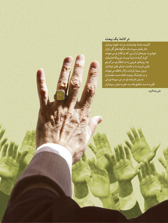 آقا به حوزه میآید- به سوی دولت اسلامی