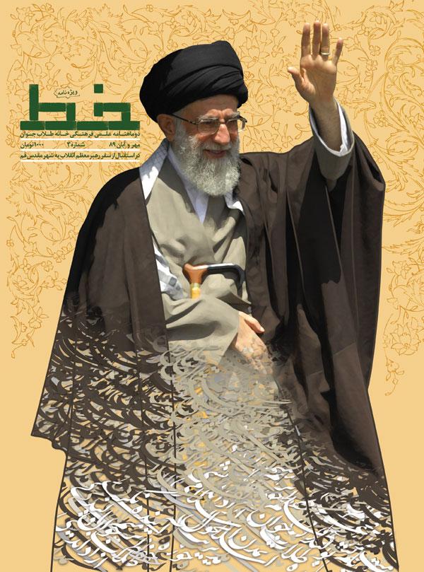 نشریه خط - به سوی دولت اسلامی